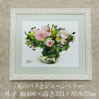 橋本不二子監修 額装作品 『庭のバラとジューンベリー』