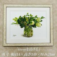 橋本不二子監修 額装作品 『Greenを活ける』