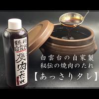 自家製 秘伝の焼肉のタレ【あっさりタレ】300ml