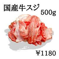 国産牛スジ 500g 様々な料理に便利♪