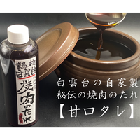 自家製 秘伝の焼肉のタレ【甘口タレ】300ml