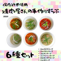 保存料不使用 焼肉屋さんの手作りすうぷ 6種セット