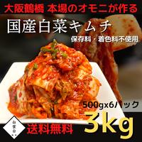超お得! 国産キムチ【白菜】3kg