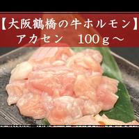【大阪鶴橋の牛ホルモン】アカセン 100g~