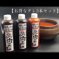 自家製 秘伝のタレ【お得なタレ3本セット】