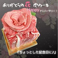 ありがとうの花 肉ケーキ(ミニ)『ちょっとした記念日に♪』