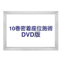 10巻密着座位施術 DVD版