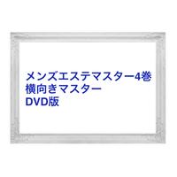 4巻横向き施術 DVD版