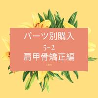 5-2 パーツ別購入 肩甲骨矯正(DVD/microSDカード)