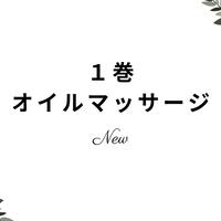 1.オイルマッサージ施術(DVD/microSDカード)