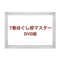 7巻ほぐし術マスター DVD版