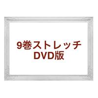9巻ストレッチ DVD版