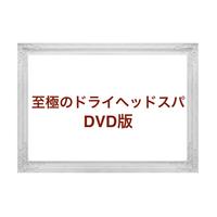 8巻至極のドライヘッドスパ DVD版