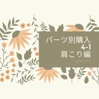 4-1.パーツ別購入 肩こり編(DVD/microSD)