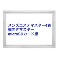 4巻横向き施術 microSDカード版