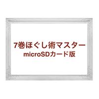 7巻ほぐし術マスター microSDカード版