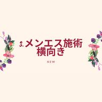 3.メンエス施術 横向き(DVD/microSDカード)