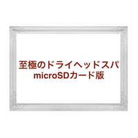 8巻至極のドライヘッドスパ microSDカード版