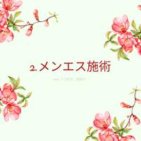 2.メンエス施術(DVD/microSDカード)