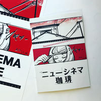 NEW CINEMA COFFEE・ニューシネマ珈琲 漫画ZINE