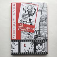 漫画「裸のアヌーシュカ」Les Anouchkas Dénudées