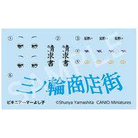 HAL-VAL ビキニアーマーよし子 デカールセット(Canio Miniatures  ScaleModel:1/20 ビキニアーマーよし子専用)