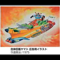 アオシマ ボックスアート展 複製原画「合体巨艦ヤマト」広告用イラスト