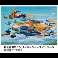 アオシマ ボックスアート展 複製原画「巨大合体マシン タイガーシャーク」パッケージイラスト