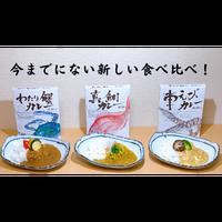 ギフトBOX  浜潮オリジナルカレー「知多 海の幸三種食べ比べ」3個入り