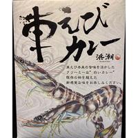 浜潮オリジナル「車えびカレー」(8個から16個まで)