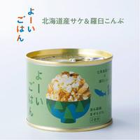 「よーいごはん」北海道産サケ&羅臼 こんぶ