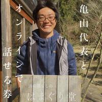 <特別企画! >はまぐり堂代表・亀山とオンラインで話せる券