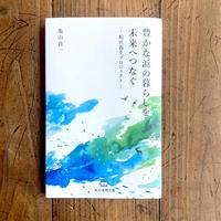 亀山貴一「豊かな浜の暮らしを未来へつなぐー蛤浜再生プロジェクト」(東北復興文庫)