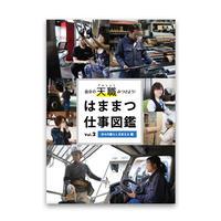 はままつ仕事図鑑  vol.2