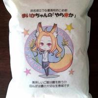 【イベント限定】まいかちゃんの「やら米か」1.5kg  ×2袋