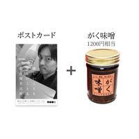 【30個限定】特製ポストカード + がく味噌 セット