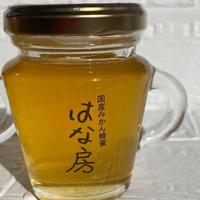 みかん蜂蜜 120g 1620円