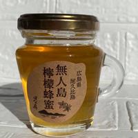 無人島レモン蜂蜜 120g 3240円