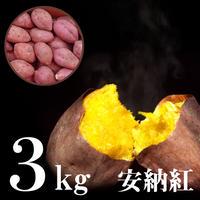 安納紅(あんのうべに) 3kgセット