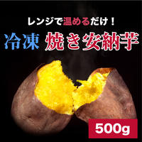 レンジで温めるだけ! 種子島花木農園産 冷凍焼き安納芋 500g 送料無料