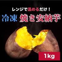レンジで温めるだけ!種子島花木農園産 冷凍焼き安納芋 1kg 送料無料