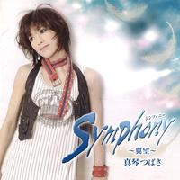アルバムCD【Symphony~翼望~】 6/5のライブで歌唱しました【Take Off】収録!!