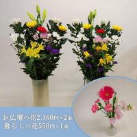 【おまかせ定期便 C+F】お仏壇の花2,160円×2束+暮らしの花mini550円×1束