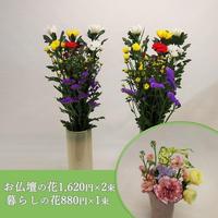【おまかせ定期便 B+G】お仏壇の花1,620円×2束+暮らしの花mini880円×1束