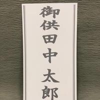 お供え用紙札 オプション