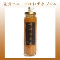 花貫フルーツほおずきジャム  (2本セット)
