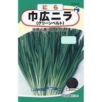 巾広ニラ / 送料込 種セット 7g ギフト
