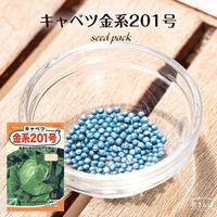金系201号甘藍 / 送料込 種セット 4g ギフト
