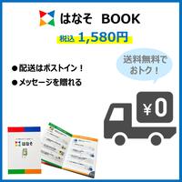 【送料無料】はなそBOOK/到着日の指定が不要なギフトやご自宅用に最適!