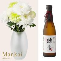菊と酒 HanaVi -MANKAI-ホワイトグリーン系×三芳菊【純米大吟醸】